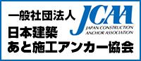 JCAA日本建築あと施工アンカー協会