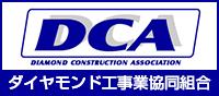 DCAダイヤモンド工事業組合会員