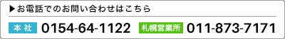 本社 0154-64-1122 札幌営業所 011-873-7171